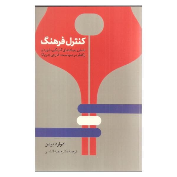 کتاب کنترل فرهنگ اثر ادوارد برمن نشر نی