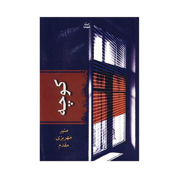 کتاب کوچه اثر منیر مهریزی مقدمنشر شادان