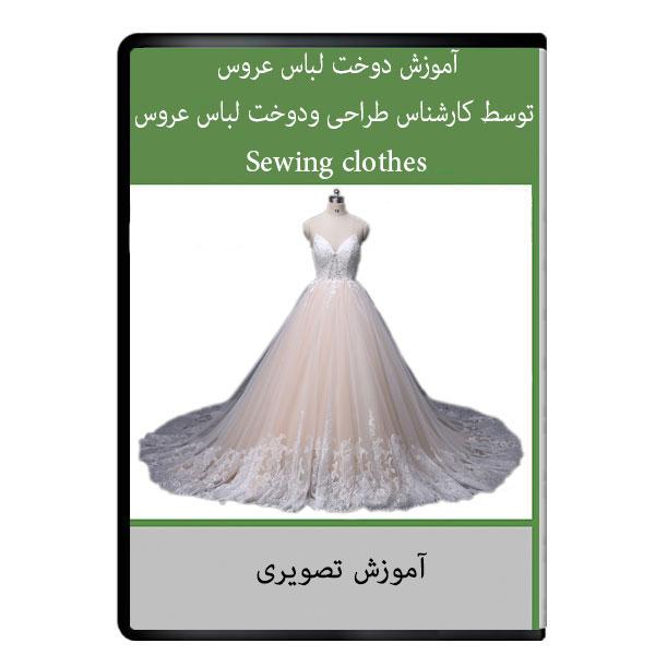 نرم افزار آموزش دوخت لباس عروس توسط کارشناس طراحی ودوخت لباس عروس نشر دیجیتالی