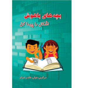 کتاب اشکال را پیدا کن بچه های باهوش رنگ آمیزی سرگرمی هوش تمرکز بازی اثر مهناز محمددوست انتشارات کاردستی
