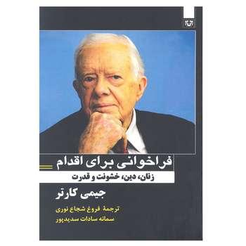 کتاب فراخوانی برای اقدام زنان دین خشونت و قدرت اثر جیمی کارتر انتشارات پارس کتاب