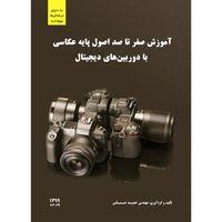 کتاب آموزش عکاسی و راهنمای دوربین,کتاب آموزش عکاسی و راهنمای دوربین بوک