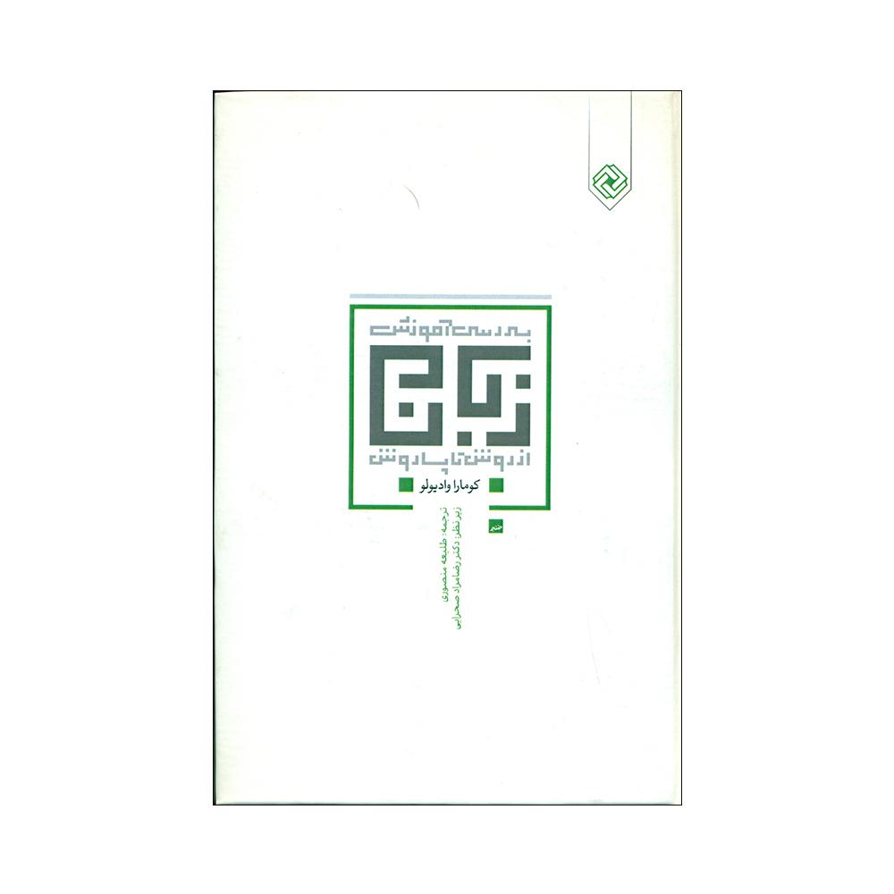 کتاب بررسی آموزش زبان اثرکومارا وادیلو انتشارات خاموش