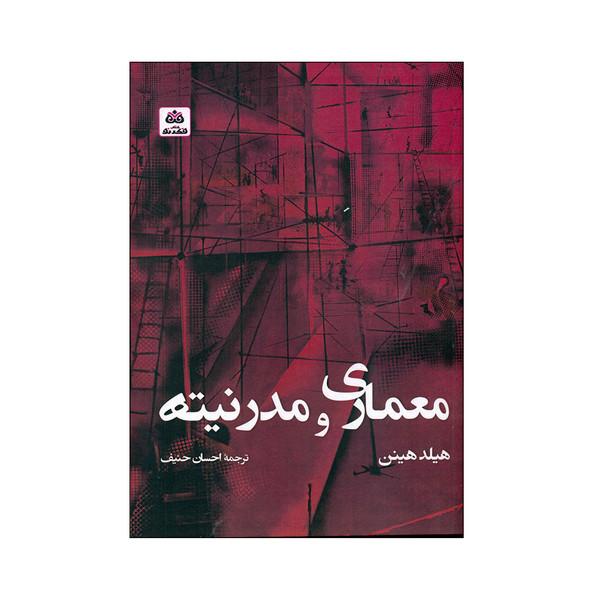 کتاب معماری و مدرنیتهاثر هیلد هینن انتشارات کتاب فکر نو