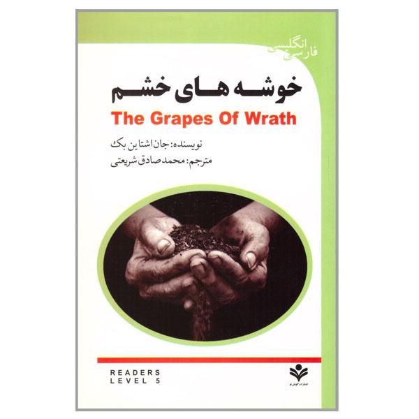 خرید                      کتاب خوشه های خشم اثر جان اشتاین بک انتشارات گویش نو