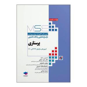 کتاب MSE آزمون های کنکور ارشد وزارت بهداشت با پاسخ تحلیلی و نکات تکمیلی پرستاری اثر جمعی از نویسندگان انتشارات جامعه نگر