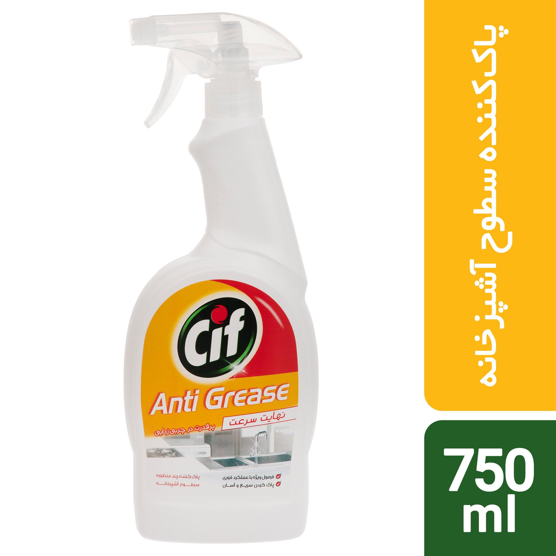 اسپری تمیزکننده سطوح آشپزخانه سیف مقدار 750 گرم