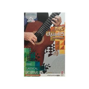 آموزش گیتار کلاسیک از مقدماتی تا پیشرفته نشر باربد