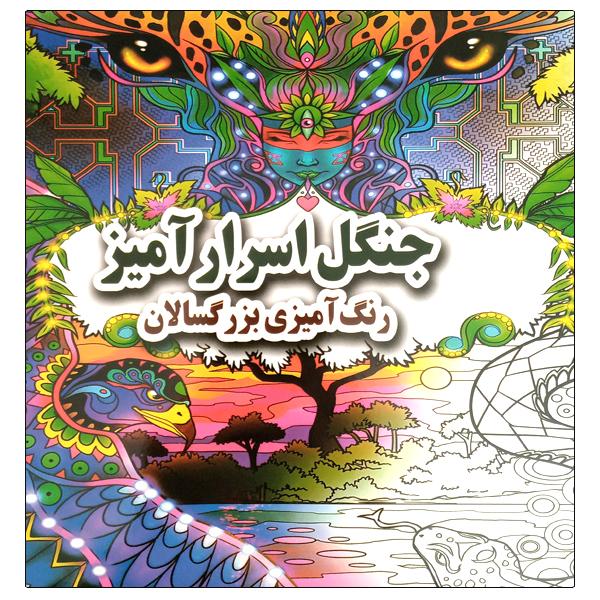 خرید                      کتاب جنگل اسرارآمیز رنگ آمیزی بزرگسالان اثر علی ذوالفقاری انتشارات جواهری
