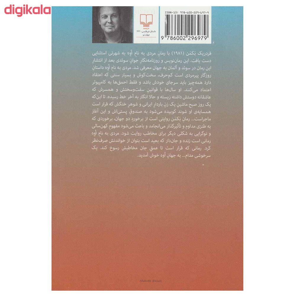 کتاب مردی به نام اوه اثر فردریک بکمن نشر چشمه main 1 1