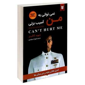 کتاب نمی توانی به من آسیب بزنی اثر دیوید گاگینز نشر نیک فرجام
