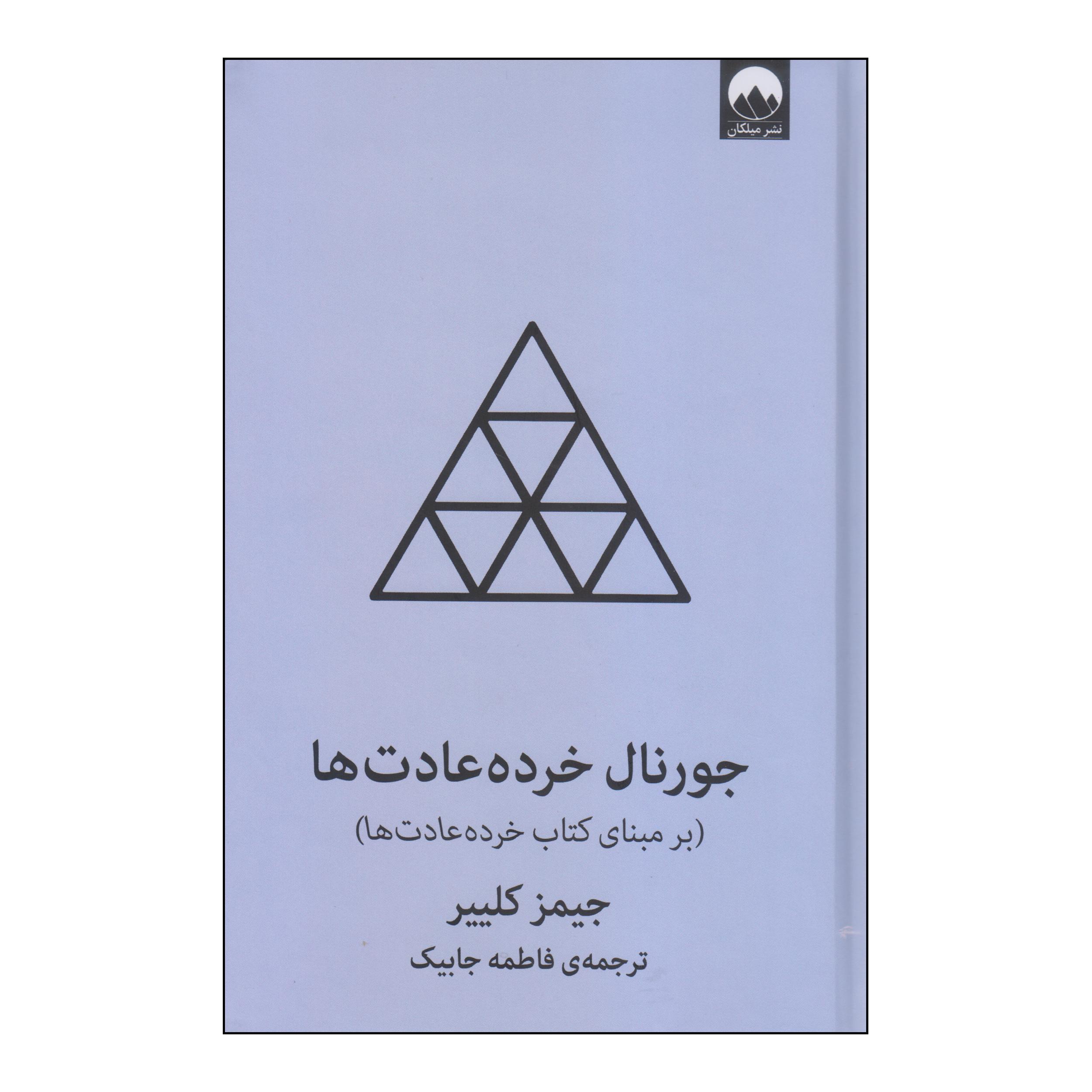 کتاب جورنال خرده عادت ها اثر جیمز کلییر نشر میلکان
