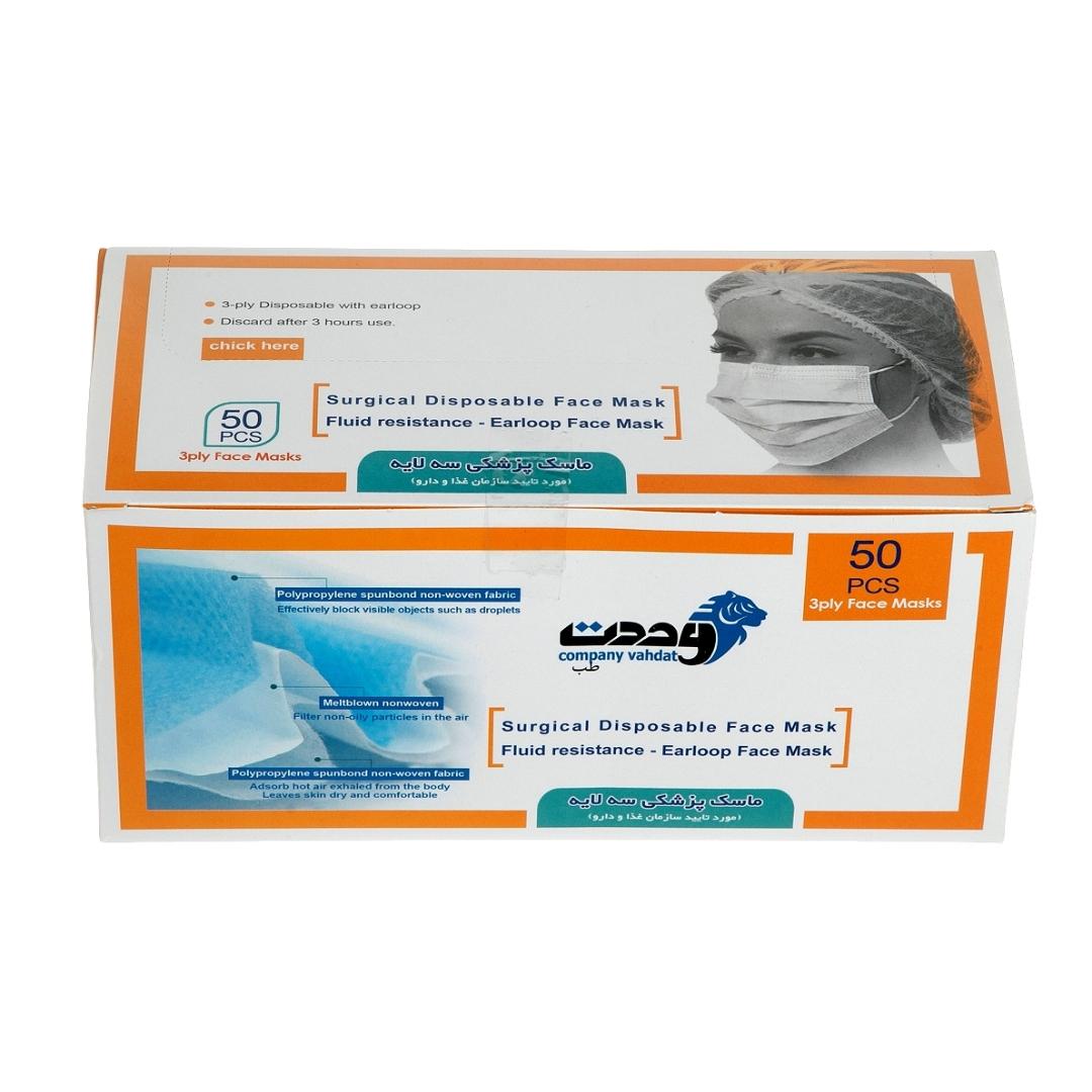 ماسک تنفسی وحدت مدل P-Mlt بسته 50 عددی