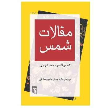 کتاب مقالات شمس اثر شمس الدین محمد تبریزی نشر مرکز