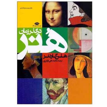 کتاب هنر در گذر زمان اثر هلن گاردنر نشر نگاه