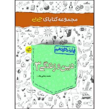 کتاب جی بی دین و زندگی دوازدهم اثر محمد رضایی بقاء انتشاراتخیلی سبز