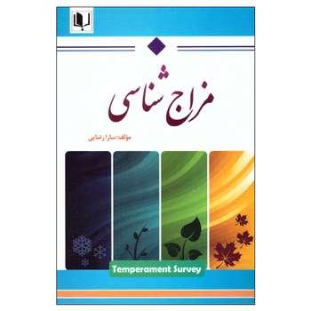کتاب مزاج شناسی اثر سارا رضایی انتشارات توساکو