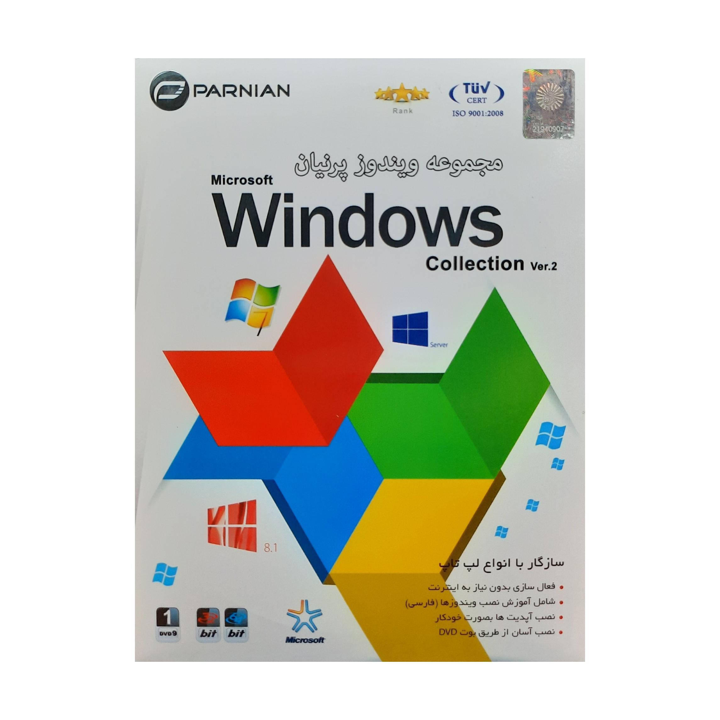 سیستم عامل  Windows Collection ver.2 نشر پرنیان