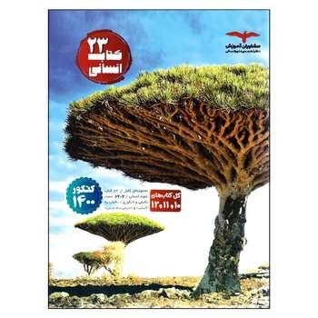 کتاب 23 کتاب انسانی کنکور 1400 اثر جمعی از نویسندگان انتشارات مشاوران آموزش