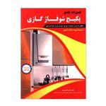 کتاب تعمیرات جامع پکیج شوفاژ گازی به همراه نمونه سؤالات آزمون اثر علی اکبر نوروزی انتشارات پیام فن