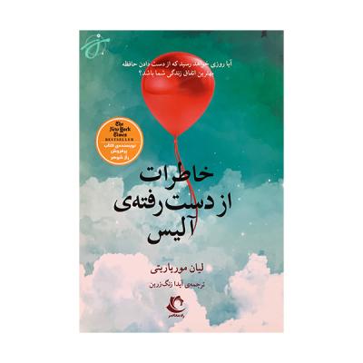کتاب  خاطرات از دست رفته ی آلیس اثر لیان موریاتی انتشارات راه معاصر