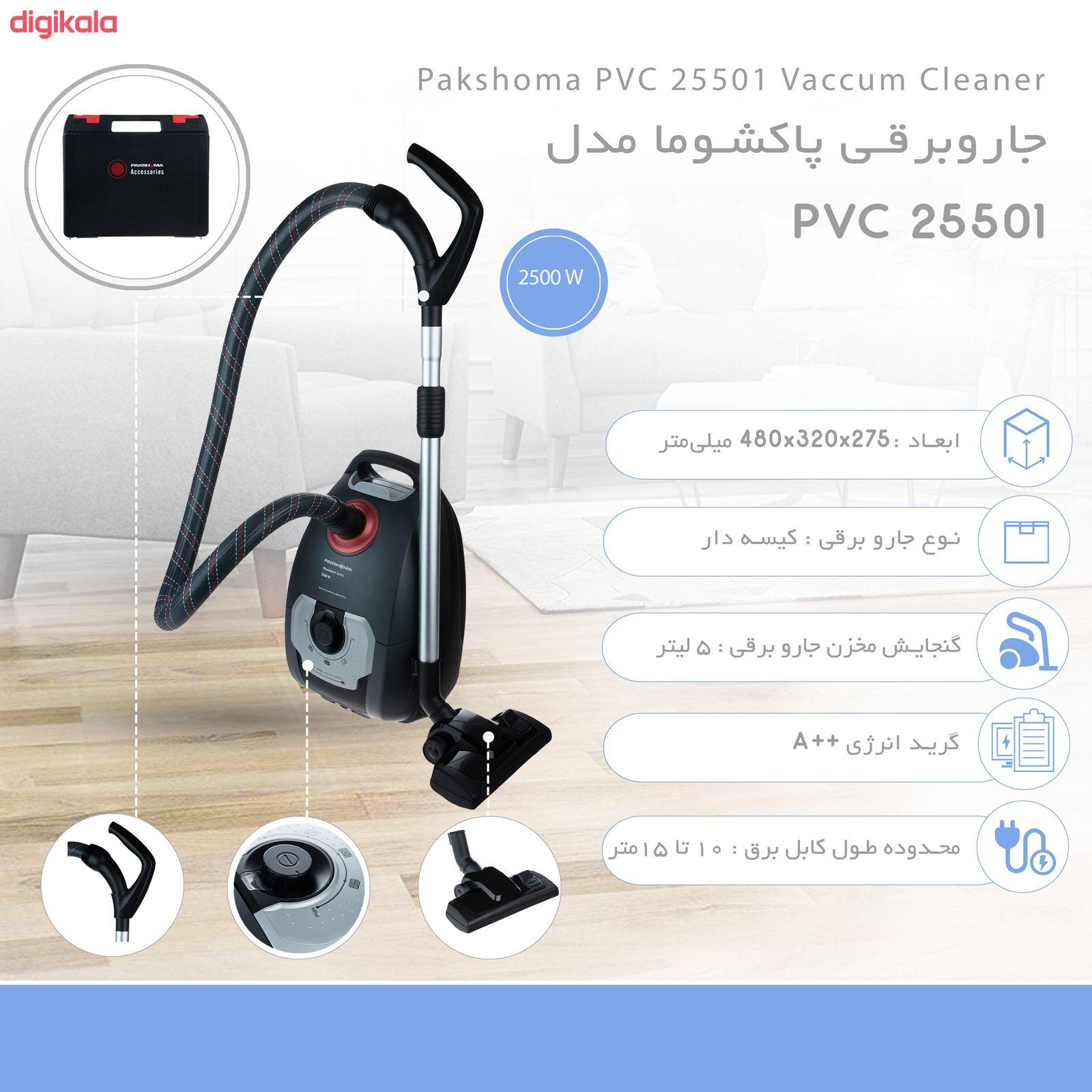 جاروبرقی پاکشوما مدل PVC 25501 main 1 27