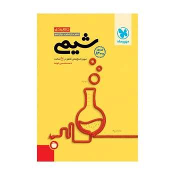 کتاب جمع بندی شیمی کنکور 1400 اثر محمد حسین انوشه انتشارات مهروماه