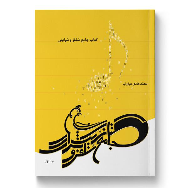 کتاب جامع سلفژ و سرایش اثر محمد هادی عیانبد انتشارات خاموش