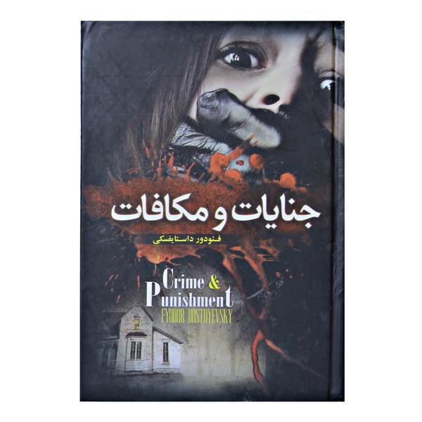 کتاب جنایات و مکافات اثر فئودور داستایفسکی نشر یوسف فاطمه