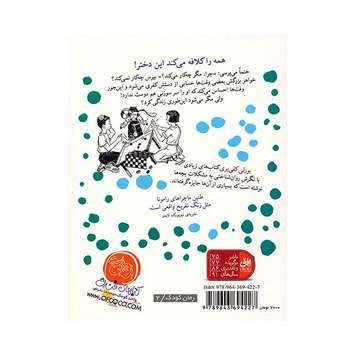 کتاب رامونا و خواهرش اثر بورلی کلی یری