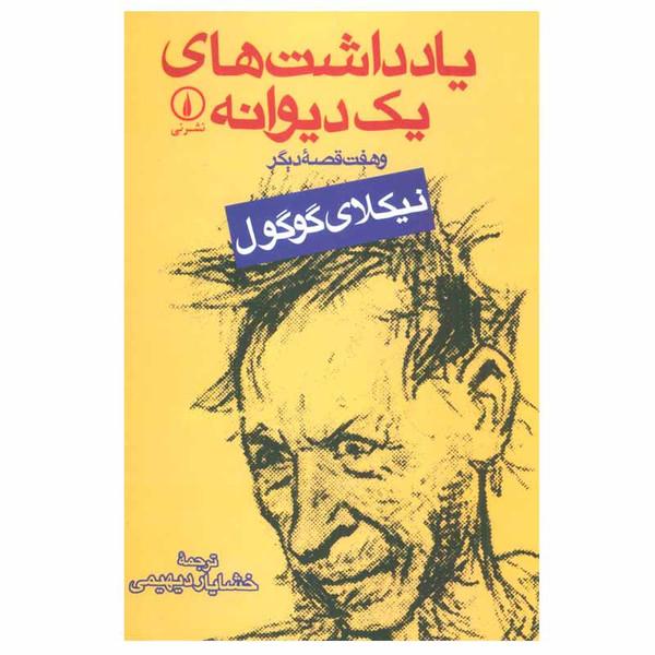 کتاب یادداشت های یک دیوانه و هفت قصه دیگر اثر نیکلای گوگول نشر نی