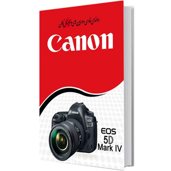 راهنمای فارسی دوربین Manual Book EOS 5D Mark lV