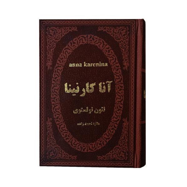 کتاب آناکارنینا اثر لئون تولستوی انتشارات پارمیس