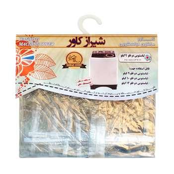 کاور ماشین لباسشویی دوقلو شیراز کاور مدل shic-9-12k