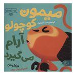کتاب میمون کوچولو آرام می گیرد اثر مایکل دال نشر کتاب پارک