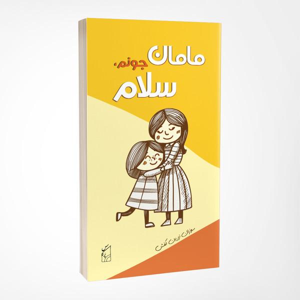 کتاب مامان جونم سلام اثر سوزان زرین کفش انتشارات پرکاس