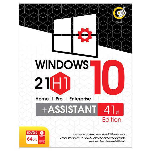 سیستم عامل Windows 10 21H1 + Assistant نشر گردو