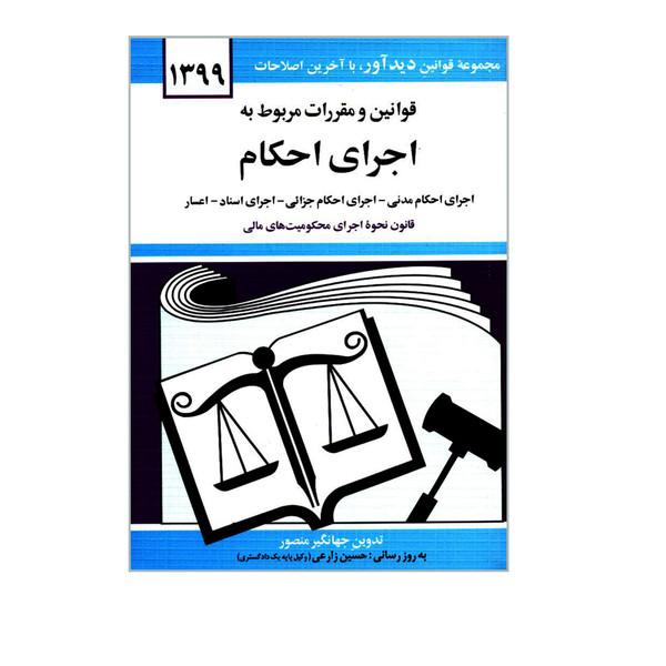 کتاب قوانین و مقررات مربوط به اجرای احکام اثر جهانگیر منصور نشر دوران