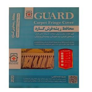 محافظ ریشه فرش کلینیک فرش دکتر دیاری کد 9
