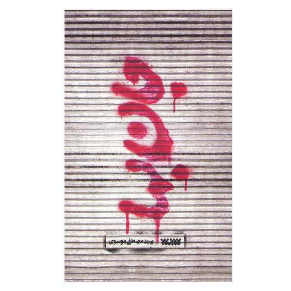 كتاب جان بها اثر سيد مصطفي موسوي نشر كتابستان معرفت