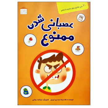 کتاب عصبانی شدن ممنوع 20 متن تفکری برای مبارزه با خشم کودکان اثر غلامرضا حیدری ابهری انتشارات کتابک