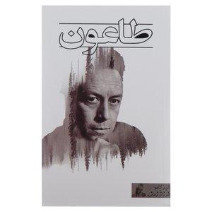 کتاب طاعون اثر البر کامو انتشاراتراز معاصر