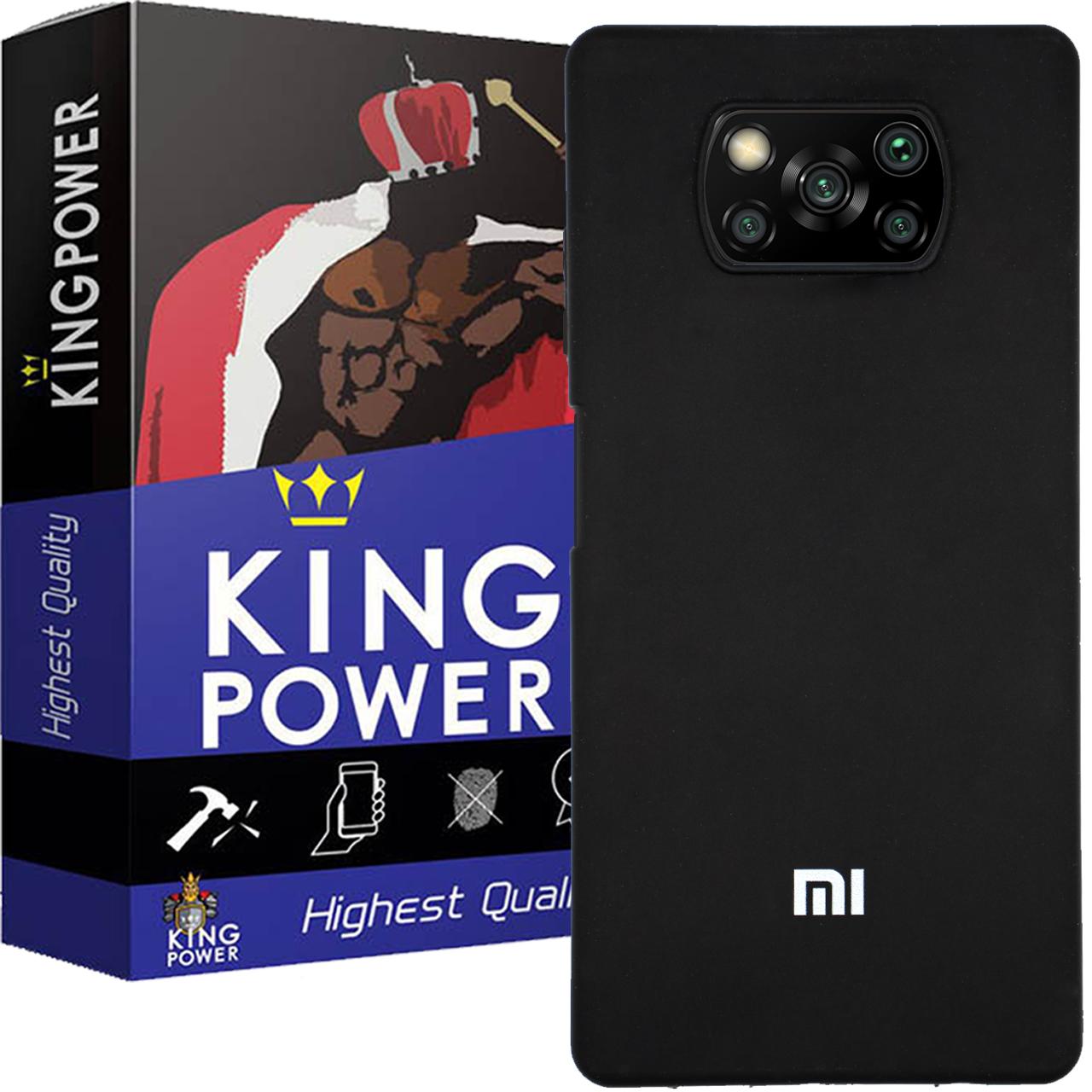 کاور کینگ پاور مدل U121 مناسب برای گوشی موبایل شیائومی Poco X3 NFC
