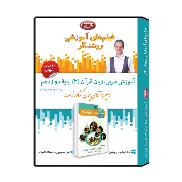 ویدئو آموزش عربی زبان قرآن 3 علوم انسانی نشر اندیشه سازان روشنگر
