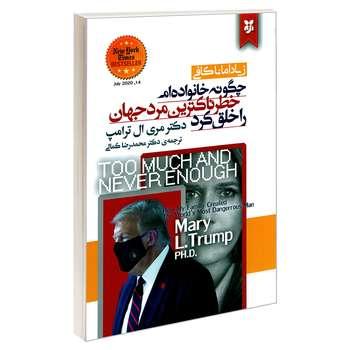 کتاب چگونه خانواده ام خطرناکترین مرد جهان را خلق کرد اثر دکتر مری ال ترامپ نشر نیک فرجام