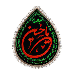 پرچم طرح یاحسین کد PAR-107