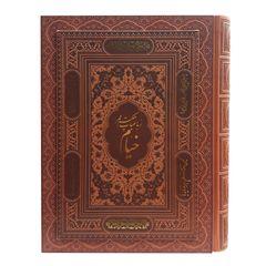 کتاب رباعیات حکیم عمر خیام انتشارات پیام عدالت