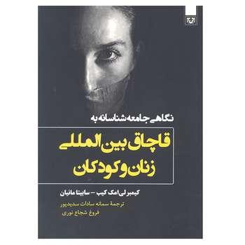 کتاب نگاهی جامعه شناسانه به قاچاق بین المللی زنان و کودکان اثر کیمبرلی امک کیب و سابیتا مانیان انتشارات پارس کتاب