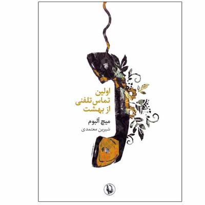 کتاب اولین تماس تلفنی از بهشت اثر میچ آلبوم  انتشارات مروارید