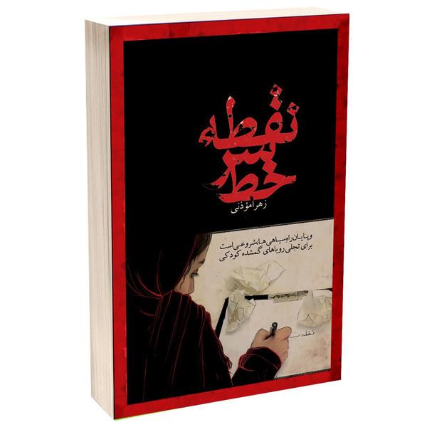 کتاب نقطه سر خط اثر زهرا موذنی انتشارات مهر زهرا (س)